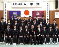 平成30年度入学式挙行