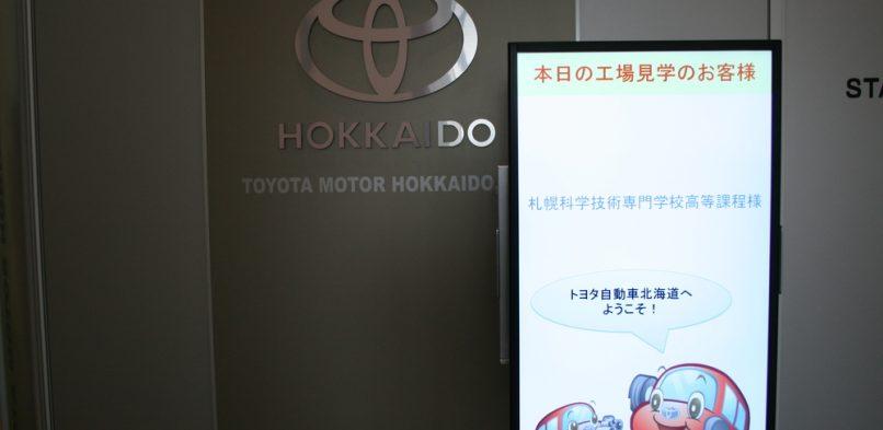 トヨタ自動車北海道訪問(工場見学)