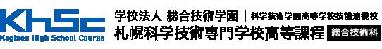 札幌科学技術専門学校 高等課程 総合技術科