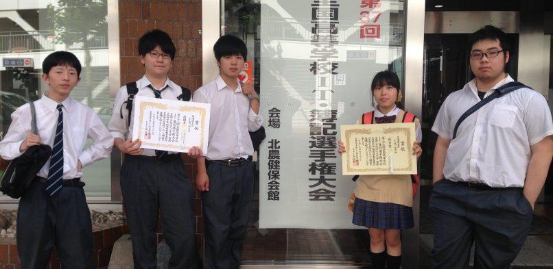 全国高等学校IT・簿記選手権大会出場!